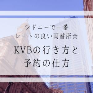 シドニーで日本円を両替!レートが一番いいKVBの予約方法と行き方